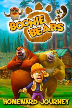 poster for Boonie Bears: Homeward Journey