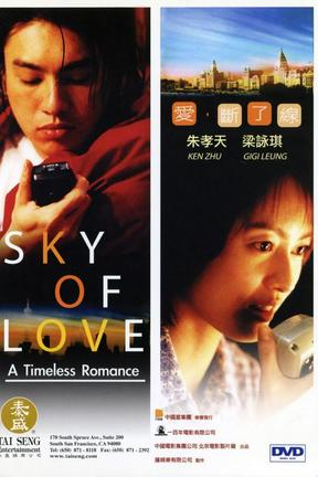 poster for Sky of Love