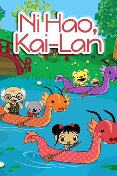poster for Ni Hao, Kai-lan