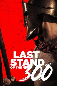 poster for Last Stand of the 300