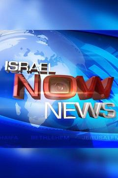 poster for Israel Now News